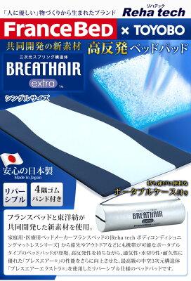 日本製東洋紡ブレスエアー敷布団シングルサイズ