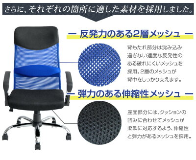 【送料無料】オフィスチェア通気性・耐久性抜群!競技用メッシュハイバックオフィスチェアパソコンチェアメッシュチェアーPCチェアPCチェアーオフィスチェアーパソコンチェアーメッシュチェアデスクチェア椅子チェアロッキング