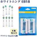 EB18 ホワイトニング4本 BRAUN オーラルB互換 電動歯ブラシ替え Oral-b ブラウン 4オーダーで1おまけ