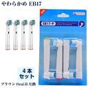 EB17 やわらかめ 4本 BRAUN オーラルB互換 電動歯ブラシ替え Oral-b ブラウン フレキシソフト 4オーダーで1おまけ
