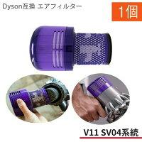 Dyson SV14 V11 互換フィルター 1個 スティック型 ダイソン 掃除機 エアクリーナー 水洗い可能 Absolute Fluffy ポストフィルター