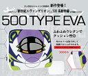 500type EVA新幹線 ざぶトレイン - イーストハウス