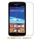 【2枚】 AQUOS PHONE ZETA SH-06E 液晶保護フィルム 高光沢 クリア