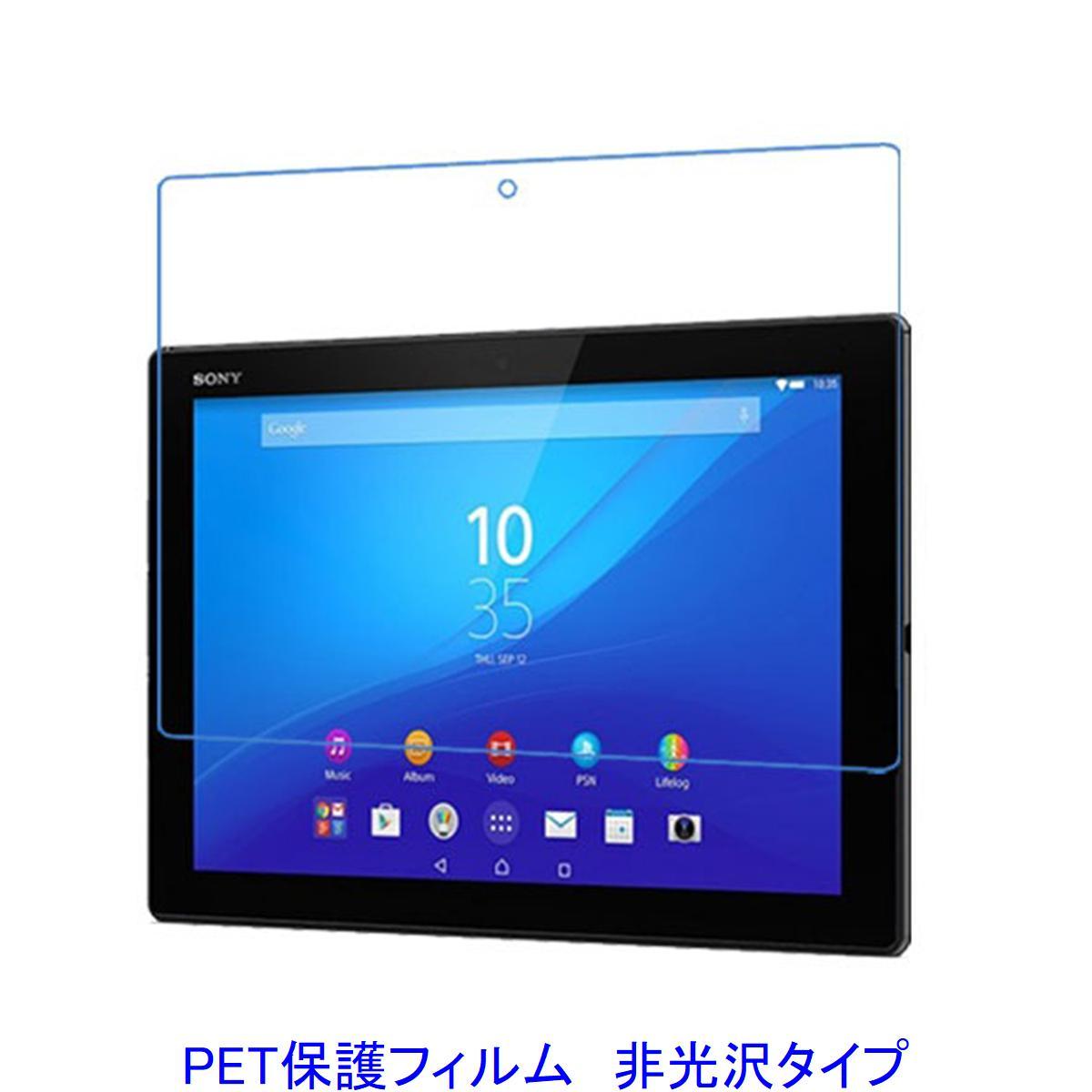 タブレットPCアクセサリー, タブレット用液晶保護フィルム Xperia Z4 Tablet 10.1
