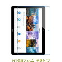 HUAWEI MediaPad T3 10 9.6インチ 液晶保護フィルム 高光沢 クリア