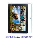 Kindle Fire HDX 7 液晶保護フィルム 非光沢 指紋防止