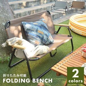 アウトドア ベンチ ロータイプ アウトドアチェア キャンプチェア ローチェア 折りたたみ 軽量 コンパクト 肘置き 2人掛け フォールディングベンチ アウトドア キャンプ 椅子 イス チェア ベンチ ピクニック バーベキュー 公園 アウトドアリビング