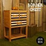 BORDERCHEST2段(1個口/8才)