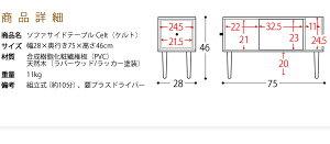 【送料無料】【メーカー直送】収納付きサイドテーブルソファサブテーブル引き出しやブックスタンド付きコンパクトサイドテーブル脚付きお洒落オープンスペース★ST-750Celt(ケルト)ソファサイドテーブルブラウン