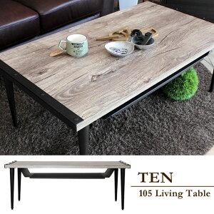 TEN105リビングテーブル(1個/3才)