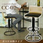 cc-02カウンターチェア
