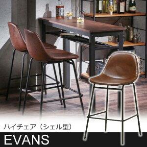 EVS-CP2エヴァンスハイチェア(シェル型)(1個/8才)