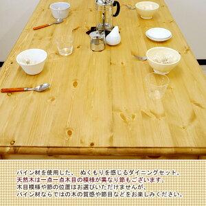 パピヨン135テーブル・パピヨンダイニングチェア×4(3個口/26才)
