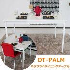 【ダイニングテーブルのみ】鏡面 ダイニングテーブル 白 伸縮 バタフライテーブル 2〜4人用 シンプル キャスター付テーブル シンプルデザイン 正方形 おしゃれ ダイニングテーブル テーブル単品 ★DT-PALM(パルム)