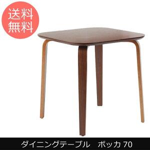 ダイニングテーブルボッカ70(1個/3才)