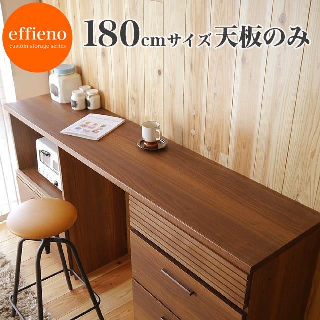 【effieno】 エフィーノ 180天板のみ【02P03Dec16】