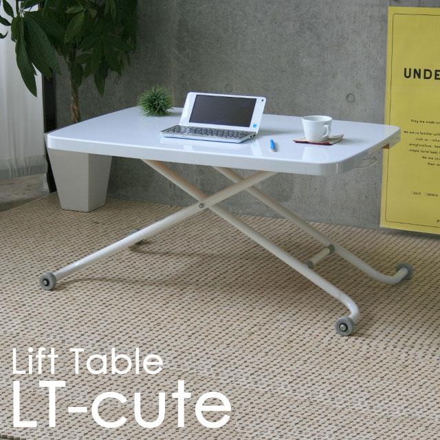 昇降式テーブル 完成品 昇降デスク リフティングテーブル リフトテーブル リフトアップテーブル 昇降テーブル アップダウン 高さ調節可能 キャスター有り モダン ホワイト 白 折りたたみ 艶あり 白テーブル 幅90 LT-キュート【送料無料】