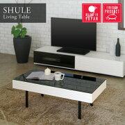 【SHULE】シュールリビングテーブル