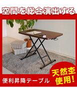 ウォール リフティングテーブル ブラウン スペース コンパクトリフトテーブル テーブル ヴォールリフトテーブル