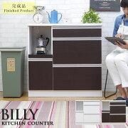 ビリーキッチンカウンター【WH/BR】(1個口/11才)