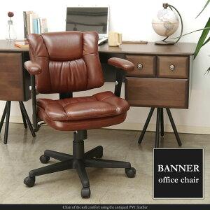 アンティーク デザイン オフィス リクライニング キャスター ロッキング バナーオフィスチェア ブラウン
