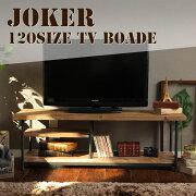 ジョーカー120サイズTVボード(1個口/7.1才)