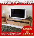 やわらかさと質感【新品】 日本製 TV台 TVボード リビング収納 リビングボード ローボード ラッ...