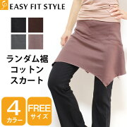 スカート ランダム ボトムス おしゃれ ウォーキング コットン アスレジャー ストレッチ レディース ファッション