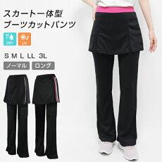 スカート付きパンツウォーキングウェアフィットネスウェアスカート一体型ブーツカットパンツレディーススカートスポーツ初心者おしゃれトレパン散歩ジムストレッチ吸水速乾パンツドライ美脚MLLL*1