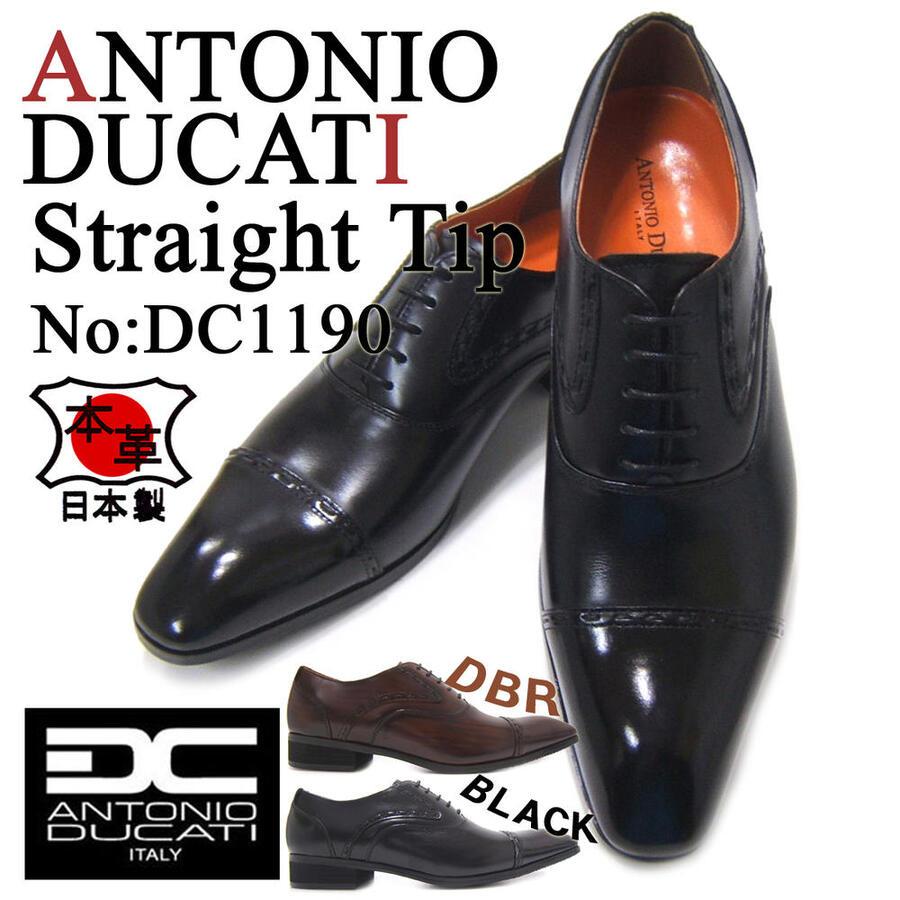 イタリアンモードを体現する上質な革靴!アントニオ ドュカッティ/ANTONIO DUCATI紳士靴 DC-1190 ブラック ストレートチップ 内羽根 送料無料画像