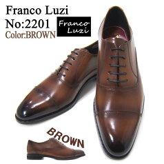 熟練された職人が仕上げたMadeinJapanモデル!フランコ ルッチ/FRANCO LUZI FL2201-BROWN ブラウン 紳士靴 プレーントゥ ビジネス 送料無料