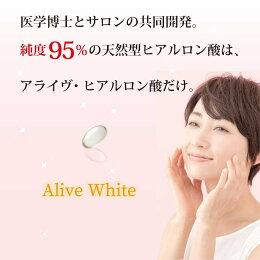 アライヴホワイト【低分子ヒアルロン酸アライブ】