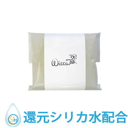 WiccaSoapウィッカソープ【ケイ素水水素水シリカ水塩素除去還元水】