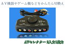 【あす楽対応】 AVセレクター 2入力1出力 (RCAケーブ...