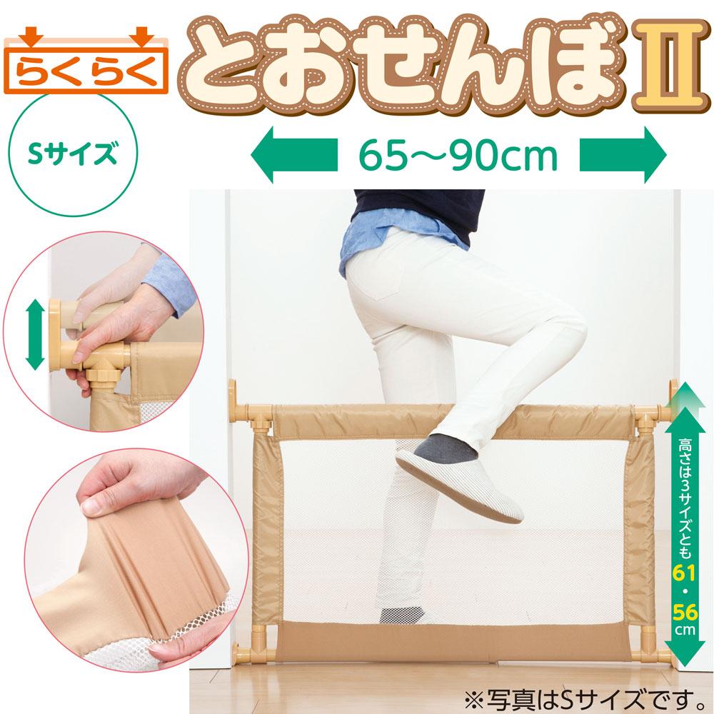 日本育児 らくらくとおせんぼ2 Sサイズ (約幅65~90×高さ61・56cm) ペット対応ゲート 犬 猫 ペット
