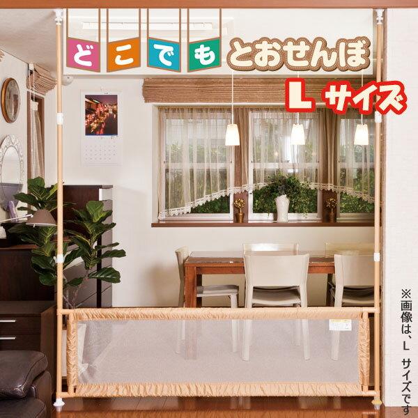 日本育児 どこでもとおせんぼ Lサイズ 和室もOK?壁で突っ張らないゲート ペット対応ゲート 犬 猫 ペット