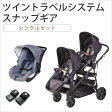日本育児 ツイントラベルシステム スナップギア シングルセット