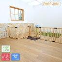 日本育児 木製パーテーション FLEX400-W 犬用 間仕切り 木製 ドア付き ワイドタイプ 柵
