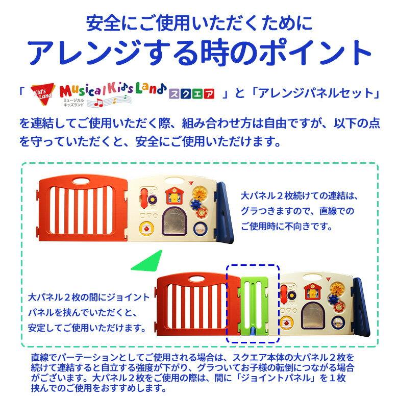 日本育児 ミュージカルキッズランド スクエア専用 アレンジパネルセット カラフル(ジョイントパネル4枚) 柵対応 サークル 犬 猫 柵 ケージ