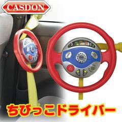 CASDON(キャスドン)ちびっこママ ちびっこドライバー 05P24Oct15