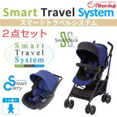 日本育児 新生児から使える スマートトラベルシステム