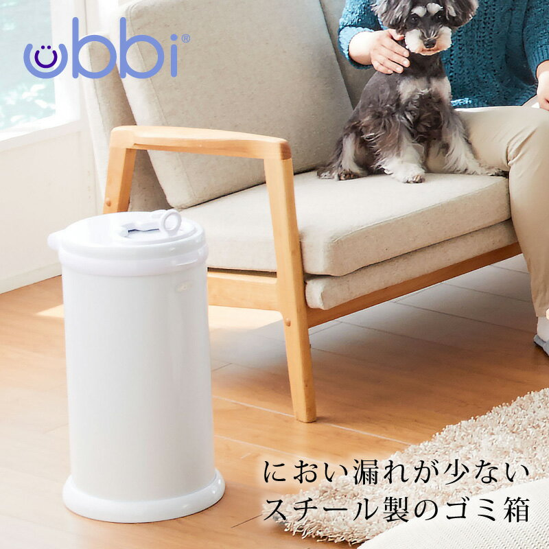Ubbi(ウッビー)