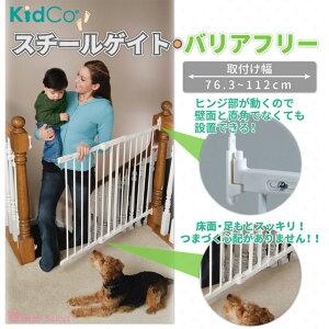 日本育児 スチールゲイト バリアフリー 階段上使用可能