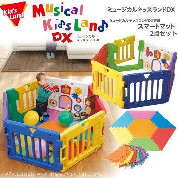 日本育児 ミュージカルキッズランドDX 2点Set!  本体+スマートマット(6角形)セット 柵対応 サークル 犬 猫 柵 ケージ