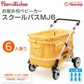 【送料無料】日本育児  お散歩カー 6人乗り スクールバスMJ6 おさんぽ 避難用 大型ベビーカー