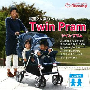 日本育児 ツインプラム