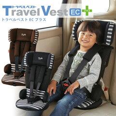 【収納袋プレゼント!】日本育児 コンパクト チャイルドシート トラベルベスト EC プラス ボーダーブラック/ボーダーブラウン 10P04Jul15