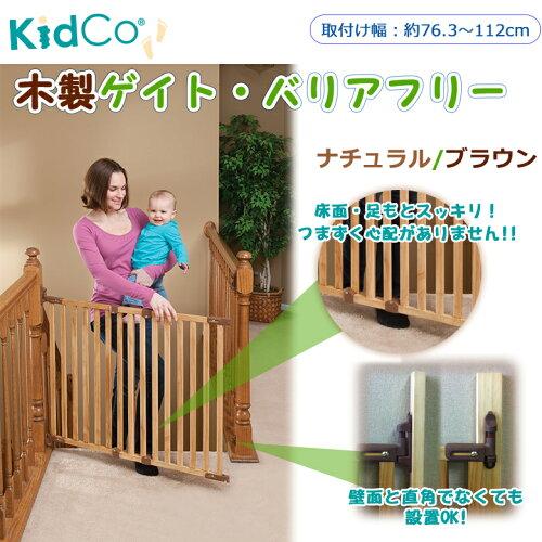 日本育児 階段上でも使える 木製 バリアフリーゲート