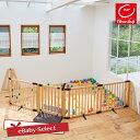 日本育児 木製パーテーション FLEX400-W 木製ベビー