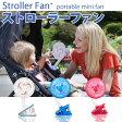 Diono(ディオノ) 日本育児 ベビーカー 扇風機 おでかけ ストローラーファン ホワイト/ピンク/ブルー/ライトピンク